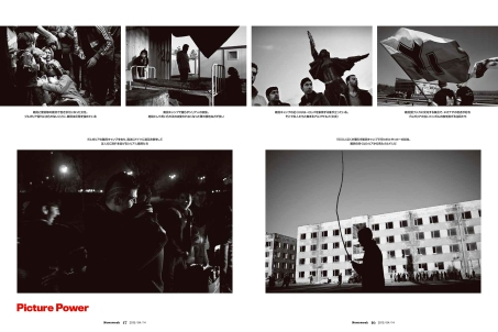 """April 2015 - """"Souls of Syrians"""" published in Newsweek Japan"""